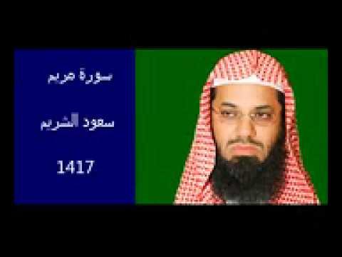 سـورة مـريم  سعود الشريم