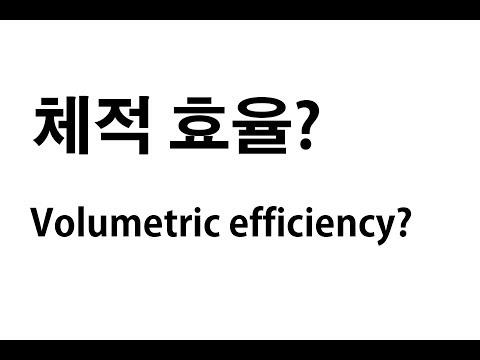 체적 효율 (Volumetric efficiency)