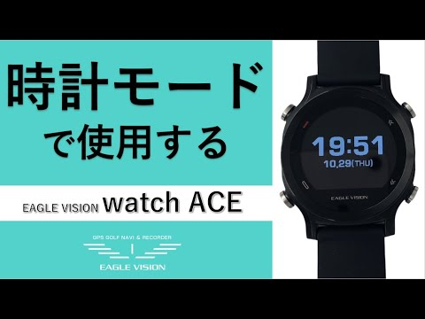 best website 1c8a3 b6237 時計モードで使用する | EAGLE VISION watch ACE | EAGLE VISION ...