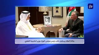 جلالة الملك يستقبل نائب رئيس مجلس الوزراء وزير الخارجية القطري