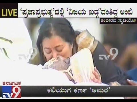 Sumalatha Last View of Ambarish | Heartbreaking Scene, Must Watch