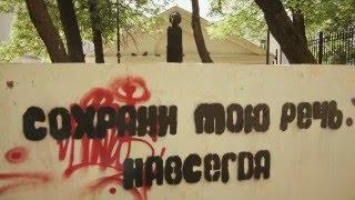 Noize MC - Cохрани Мою Речь (Official video)