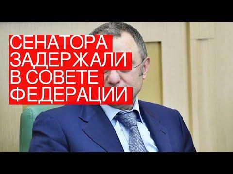 Сенатора задержали вСовете Федерации