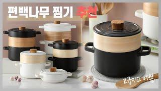 편백나무 찜기로 만두만들기! 세이로무시, 주방 테이블웨…