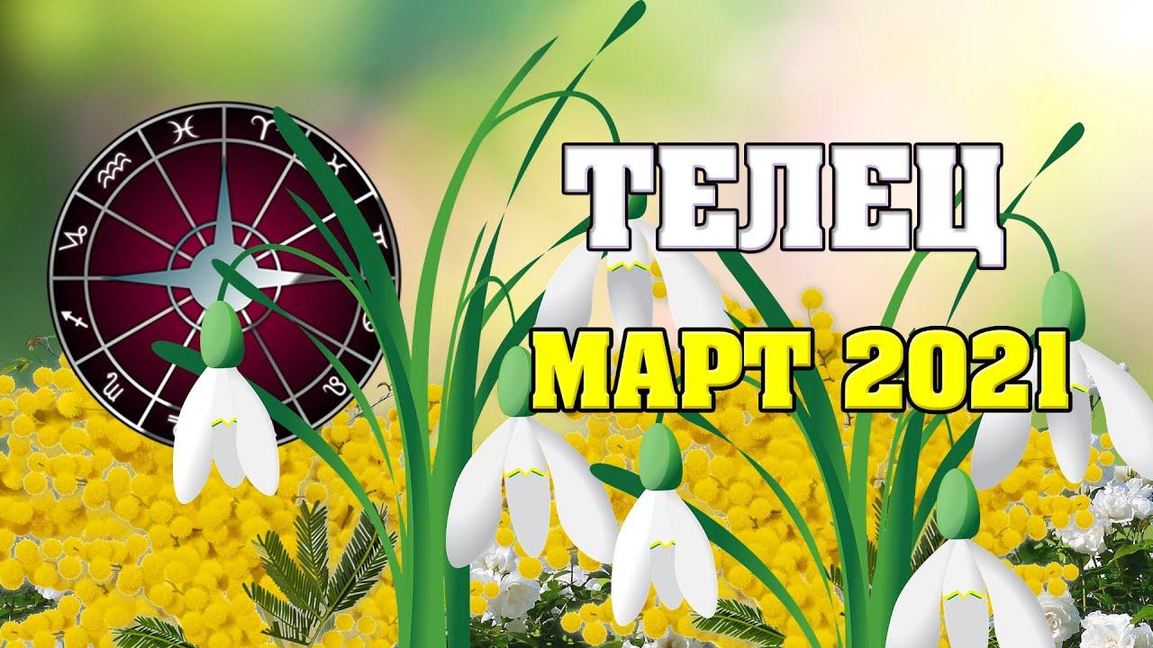 ♉ ТЕЛЕЦ – гороскоп на март месяц 2021 ✅ астропрогноз от Аннели Саволайнен