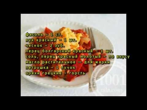 Фасоль с мясом по-абхазски