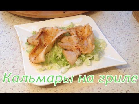 Рецепт Кальмары на гриле с пекинской капустой/Grilled squid with abbage