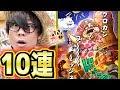サウスト!サウザンドフェス!ビッグマム新必殺技追加!10連ガシャ!タカシ編!ONE P…