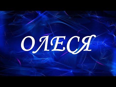 Значение имени Олеся. Женские имена и их значения