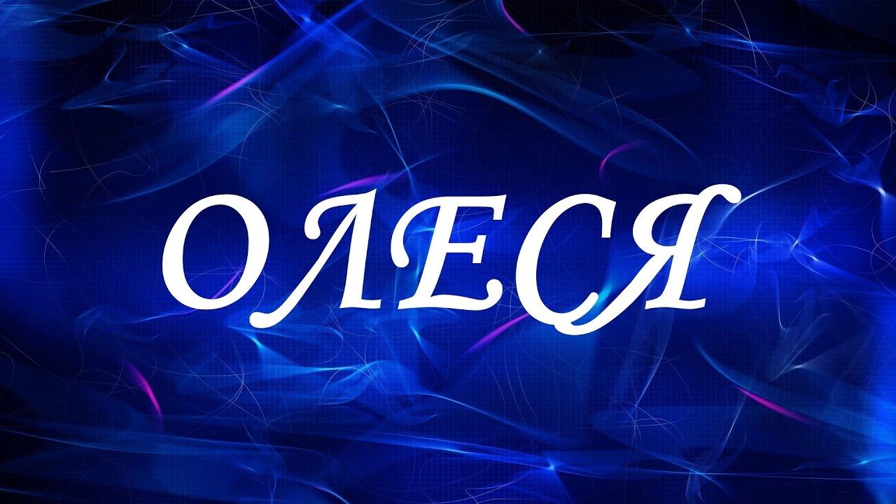 Значение имени Олеся (Алеся). Толкование имени
