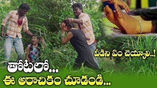 Dosham Movie Theatrical Trailer   Tollywood Latest Movie Trailer 2019   Kishore   Sana   TeluguWorld