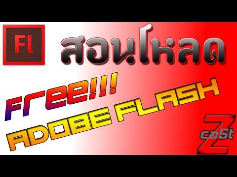 สอนโหลดโปรแกรม Adobe Flash CS6 ฟรี!!! ใช้ได้100%