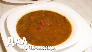 Суп из чечевицы (Дал) | Вкусный и полезный | Быстрый рецепт |