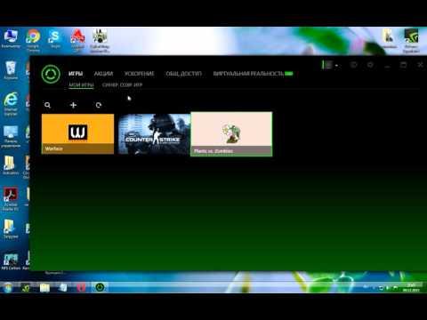 Увеличение фпс в игре варфейс с помощью программы Razer Cortex