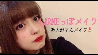 【プチプラメイク】LARMEっぽメイク❤︎MAKE UP!!!