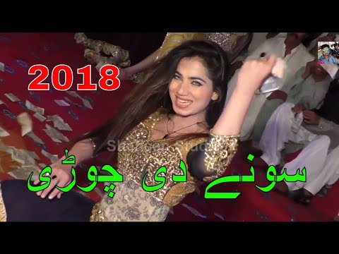 Mehak Malik 2018 Sonay Di Chori New Latest Mujra Dance Wajid Ali Muskan By _ BILAL GONDAL _YouTube