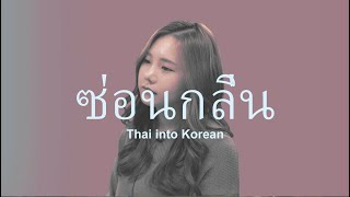 [Thai into Korean] ซ่อนกลิ่น 숨겨야 해 - PALMY (Cover by 송하예)