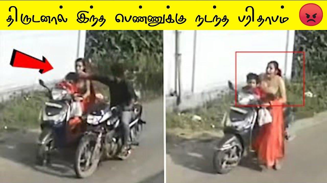 பட்டப்பகலில் நடந்த அதிர்ச்சியான திருட்டு சம்பவம்| The Smart Thieves of India | AWARENESS VIDEO