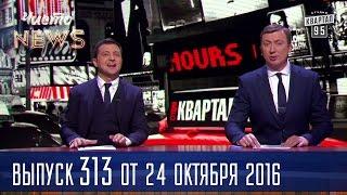 Наташе Королёвой запретили въезд в Украину   Новый сезон ЧистоNews 2016 #313