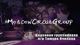 """сюарилистическое шоу Ильи Авербуха - """"Алиса в стране чудес"""""""