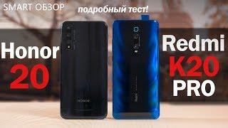 """Honor 20 vs Redmi K20 Pro - БИТВА """"бюджетных"""" флагманов! Какой выбрать?"""