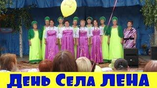 День села Лена Ленского района