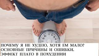 Лишний вес Эффект плато вес не снижается Как похудеть похудение для начинающих и как сжечь жир