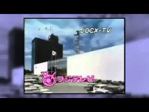 Fuji Television 1986 Sign-On/Sign-Off Bumper (ReUpload)