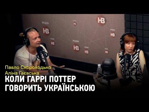 Його голосом говорить Гаррі Поттер: Павло Скороходько та Аліна Гаєвська про шлях дубляжу