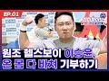 '최초공개' 자연인 이승윤, 기부 위해 온몸 던지다! 5분간의 숨막히는 기부미션,과연 성공할까..? [깁미파이브] EP.01