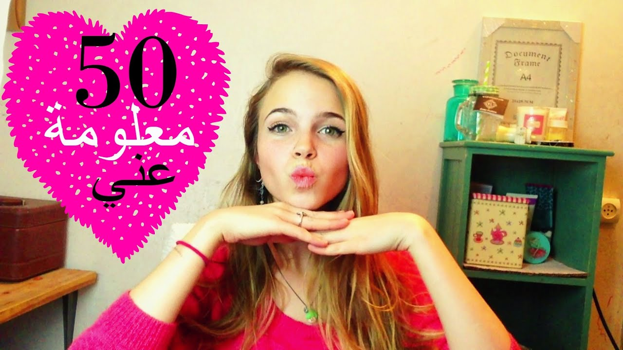 50 معلومة عني♥ (تعرفو علي أكثر)♥