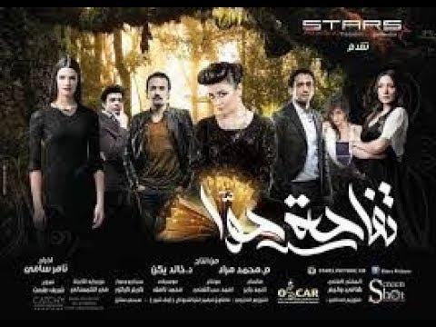 فيلم| الدراما الرائع| تفاحة حوا بجودة عالية جدا | أفلام عربي رسمي نظمي| حصريا ! motarjam