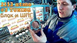 Тюнинг двигателя: коленвал, шатуны, поршни, облегчение [2113atmo #3]
