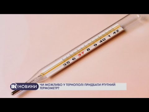 Телеканал ІНТБ: Чи можливо у Тернополі придбати ртутний термометр?