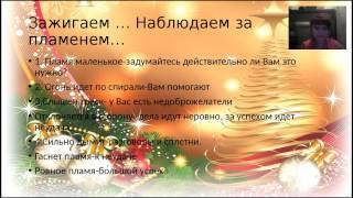 видео Гадание на Новый год. Новогодние гадания на любовь, будущее, желание, судьбу, замужество. Онлайн, бесплатно.