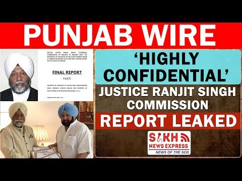'Highly confidential' Justice Ranjit Singh Commission report leaked || PUNJAB WIRE || SNE