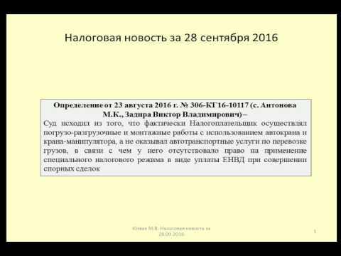 28092016 Налоговая новость о ЕНВД при погрузочных работах
