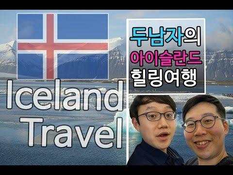 [여행] 두남자의 아이슬란드 힐링여행 4분정리(ICELAND travel)