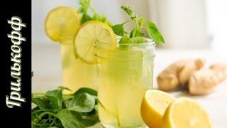 Лимонад тархун | Грильков