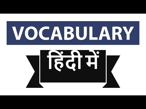 Vocabulary - Hindu Newspaper - Learn English Words - Part 5