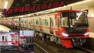 【甲種輸送】名鉄9506F+9105F+9106F甲種輸送&自走回送!