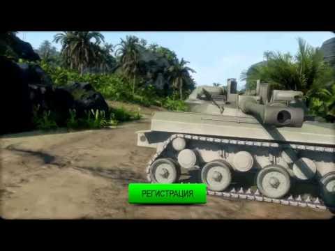 скачать клиент игры armored warfare