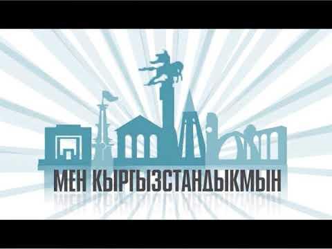 Мен кыргызстандыкмын А. Жунусов