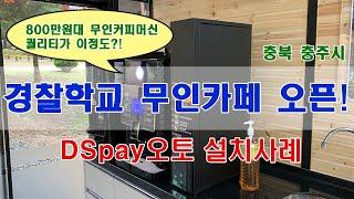 충주시 중앙경찰학교 무인카페 OPNE! DSpay오토 …