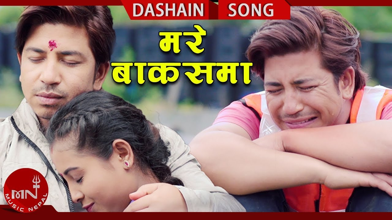 New Dashain Song 2075/2018 | Mare Bakasma - Ajaya Bishwokarma Ft. Prakash & Amrita