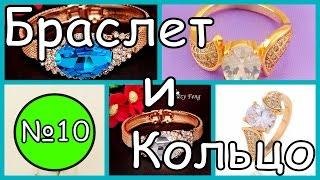 Распаковка Бижутерии / Видео обзор Браслета и Кольца / Посылка с AliExpress №10