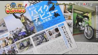 レッドバロンのフリーペーパー「R★B」 thumbnail