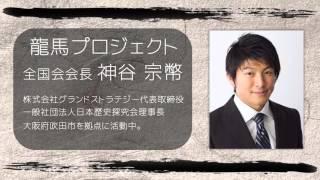 坂本龍馬に学ぶ「仲間を作る力」 詳しくはこちら http://www.ryouma.net...
