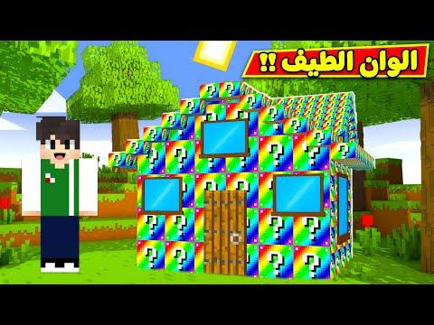 ماين كرافت : بلوكات الحظ الوان الطيف | Minecraft !! 🤩🎁