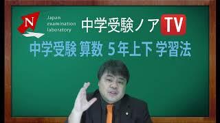 中学受験専門プロ個別指導塾ノア http://www.njlabo.com プロ家庭教師ノ...